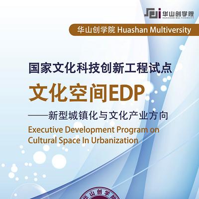 文化空间EDP