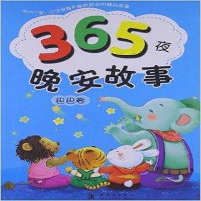 晚安故事365