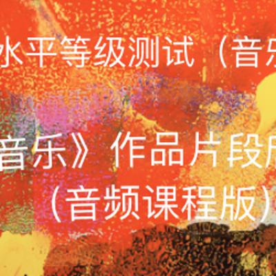 浙江省学生艺术特长水平AB级测试 初中作品欣赏及精讲课程