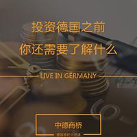 中德商桥 德国投资移民公开课