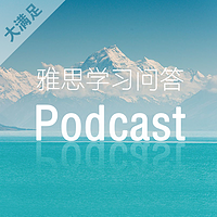 大满足 | 雅思学习问答podcast