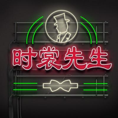 时裳先生(粤语)