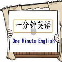 一分钟英语