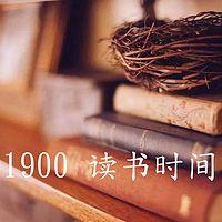 1900读书时间