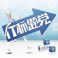 IT标题党(粤语)