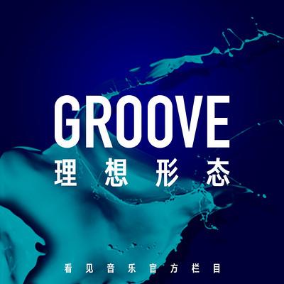 看见音乐 GROOVE