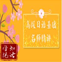 日语学习--名师精讲