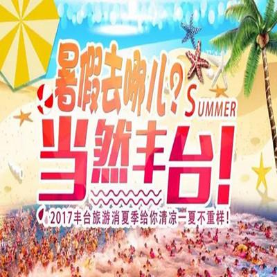 暑假去哪儿?当然丰台!2017丰台旅游消夏季开始了!
