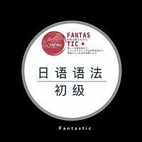 番西• 日语语法• 初级•Fantastic Grammar