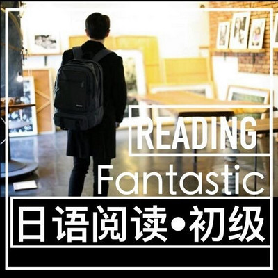 番西• 日语阅读• 初级• Fantastic Reading