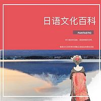 番西•日语文化百科•Fantastic Culture