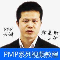 PMP考试培训全辑