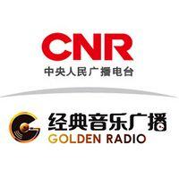 CNR经典音乐广播