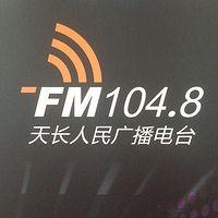 天长人民广播电台