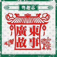 广东故事(粤语)