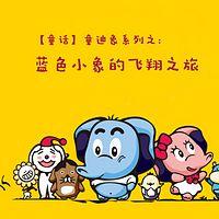 【童话】童迪象系列之:蓝色小象的飞翔之旅