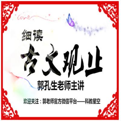 细读古文观止(中华书局)