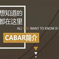 宏景国际 CABAR 美国加州律考