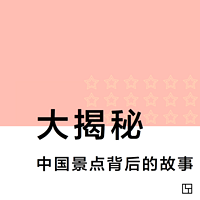 大揭秘:中国景点背后的故事