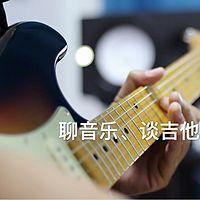 聊音乐、谈吉他