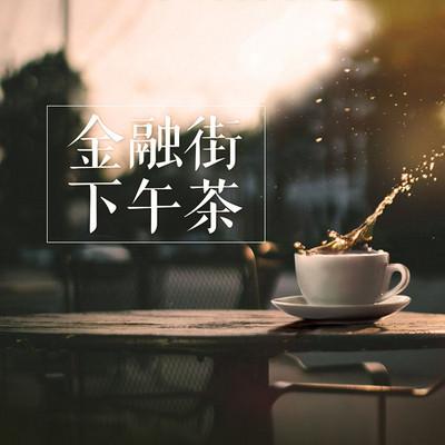 金融街下午茶