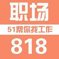 51帮你找工作—职场818