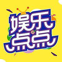 娱乐点点(粤语)