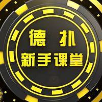 【德州扑克】德扑新手课堂