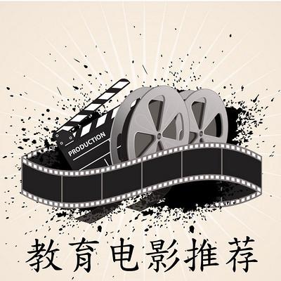 教育电影推荐