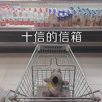 十信的信箱/解忧杂货铺