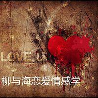 柳与海恋爱情感
