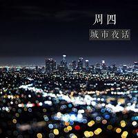 城市夜话【周四】