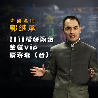 郭继承 2018考研政治全程VIP精讲班
