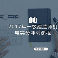 2017年一级建造师机电实务密押课程