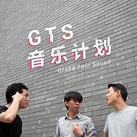 GTS音乐计划