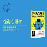 好书精读 | 怪诞心理学1