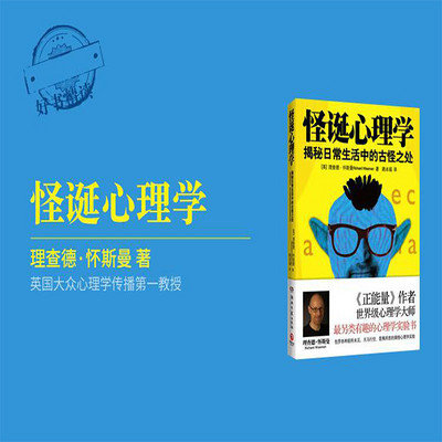 好书精读   怪诞心理学1