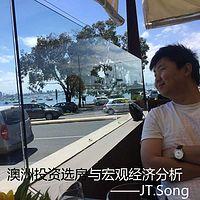 澳洲投资选房与宏观经济分析——JT.Song
