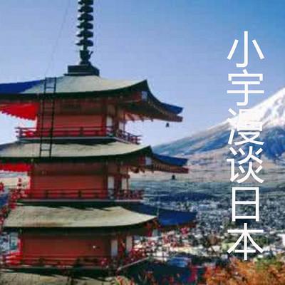 小宇漫谈日本