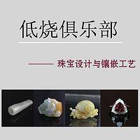 低烧俱乐部—珠宝设计与镶嵌工艺
