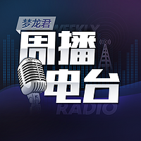 梦龙君的周播电台