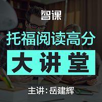 智课岳建辉—托福阅读高分大讲堂