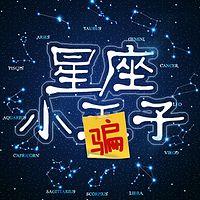 星座小王(pian)子(粤语)