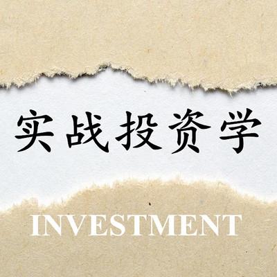 实战投资学