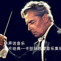 林声说音乐--唱片经典--卡拉扬芭蕾音乐集锦