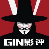 GIN影评