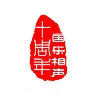 2012-12-14 十周年相声专场