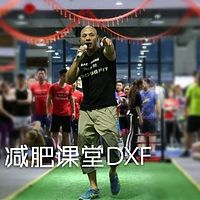 减肥课堂DXF