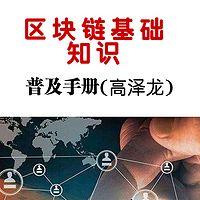 区块链基础知识普及手册(高泽龙)