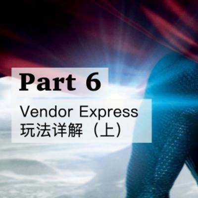 化神手册-Vendor Express 玩法详解(上)